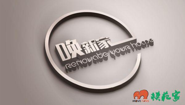 重庆二手房装修公司排名:唤新家装饰